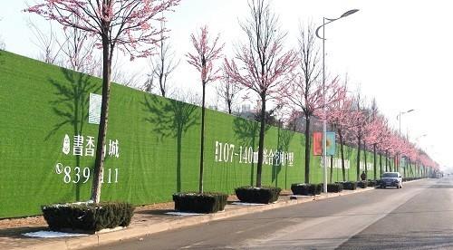 书香尚城绿植围挡工程