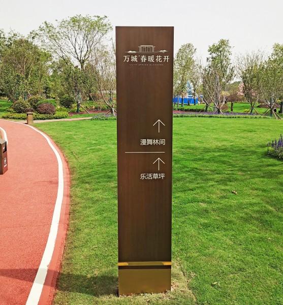 菏泽万城·春暖花开园区标识