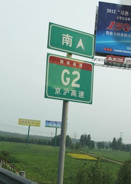 道路标识牌