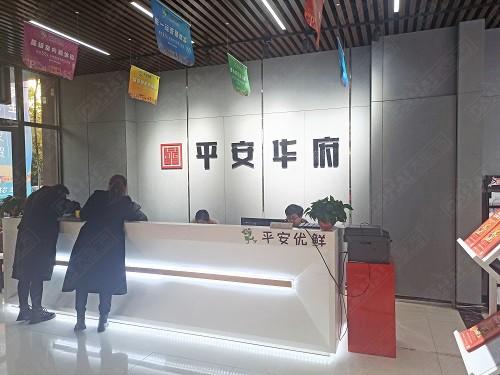 枣庄平安华府营销中心包装升级