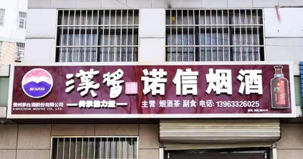 枣庄形象店招